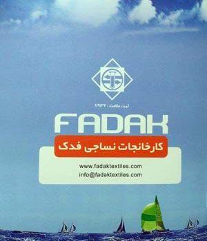 خرید اینترنتی پارچه فدک در کرمان
